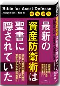 bouei_book_3d_300_2_72.jpg