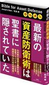 bouei_book_3d_300_72.jpg